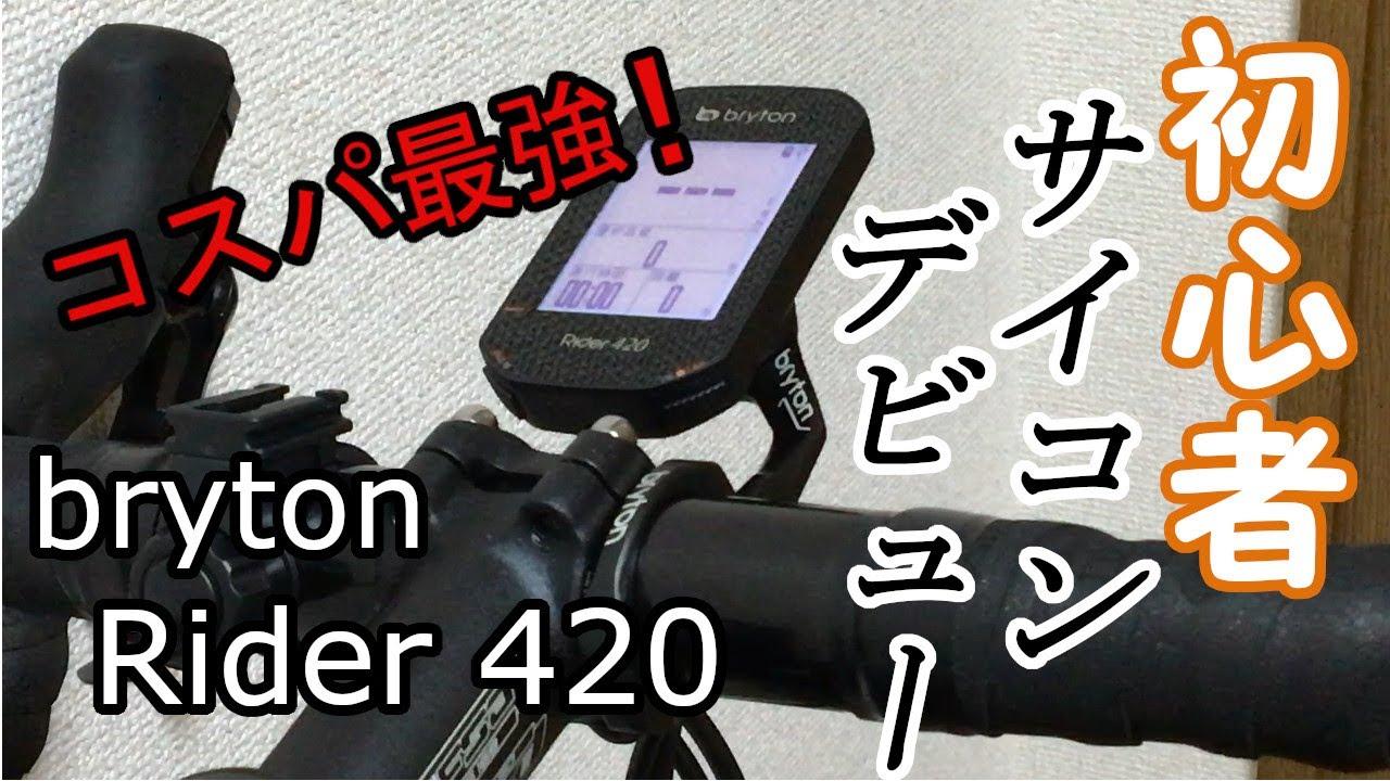 420 ブライトン