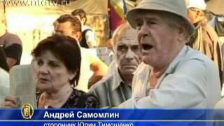 Юлия Тимошенко остается в СИЗО(( http://ntdtv.ru ) 8 августа судья отклонил все ходатайства об изменении меры пресечения. Таким образом бывший..., 2011-08-09T09:00:32.000Z)