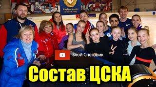 Группы Буяновой и Давыдова - СОСТАВ ЦСКА на следующий сезон