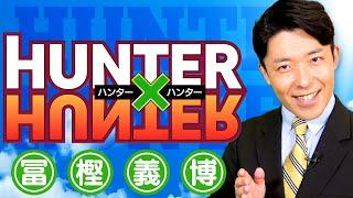 【HUNTER×HUNTER①】レジェンド冒険漫画!ハンター試験〜幻影旅団編