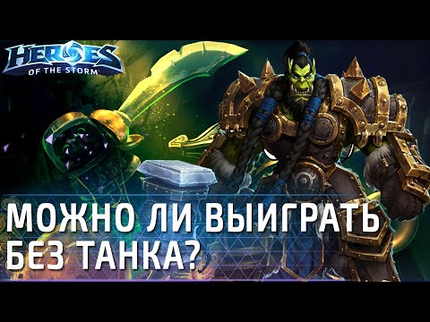 видео: Можно ли выиграть без танка? Про игра по heroes of the storm