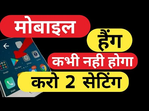 Mobile Hang Hone Se Kaise Bachaye |Mobile Hanging Problem Solve Turn On Only 2 Secret Setting In Hin