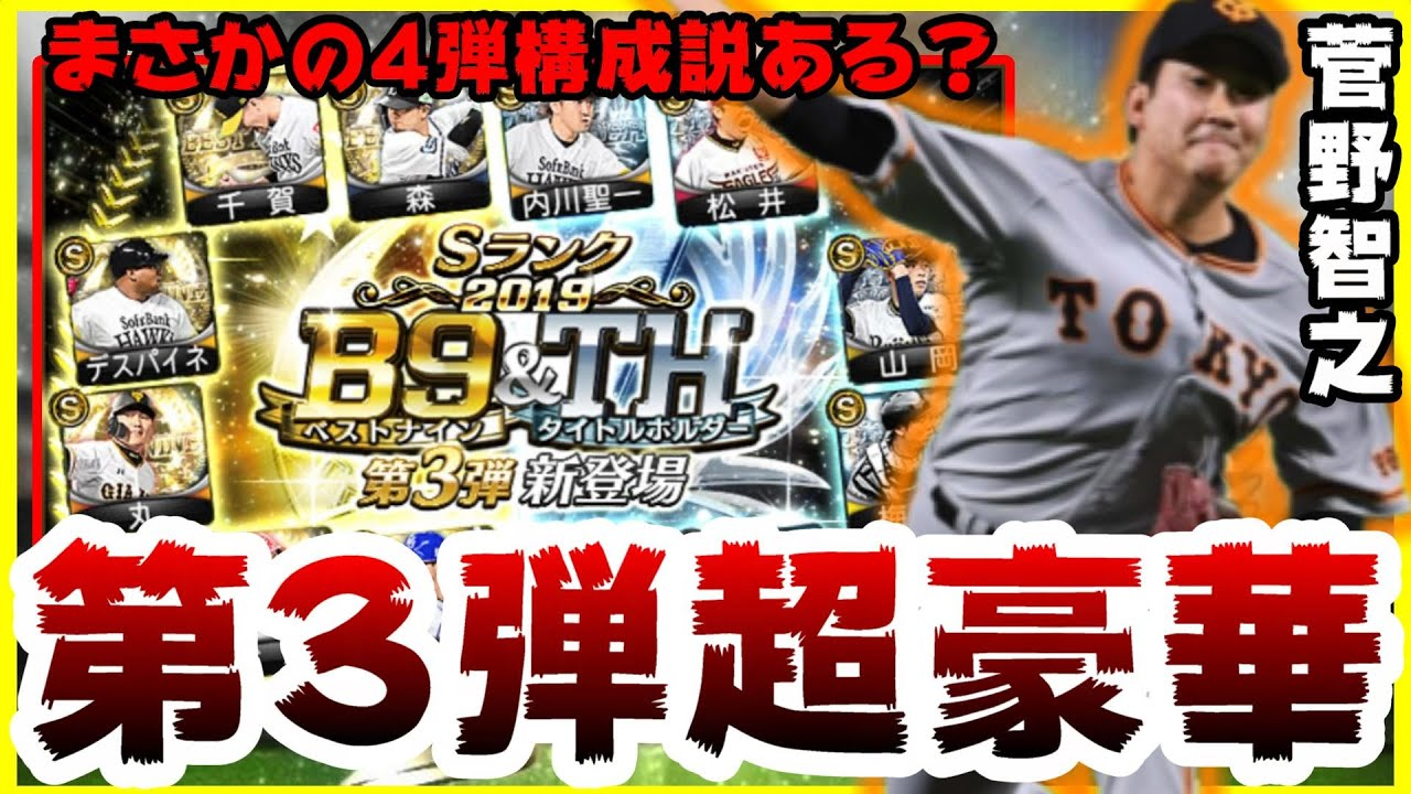 プロスピ a ベスト ナイン 3 弾 【プロスピA】ガチャスケジュール2021年最新情報と年間予想!
