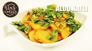 Aloo ki Katli - Aloo Bhujia Sabzi - Tasty and Easy Lunch Recipe by Hinz Cooking
