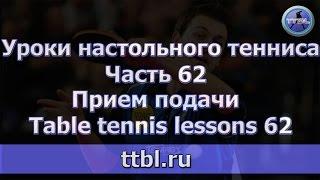 Уроки настольного тенниса Часть 62  Прием подачи в настольном теннисе.