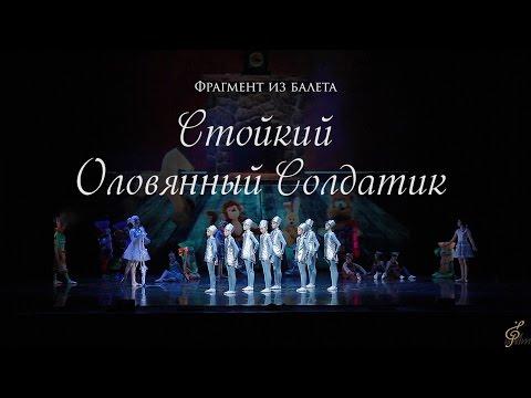 Фрагмент из балета Стойкий оловянный солдатик