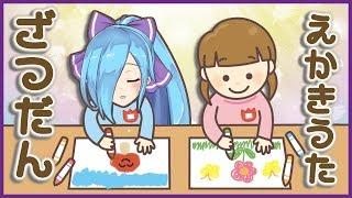 [LIVE] 【絵描き歌】一緒に描いてあてってね!【アイドル部】