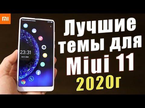 ТОП 18 НОВЫХ ТЕМ 2020г Для Xiaomi Miui 11 + ВИДЕО ОБОИ | ЛУЧШАЯ ПОДБОРКА
