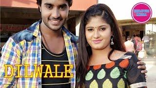 Dilwale Bhojpuri Movie Release On Bakrid II Chintu, Golu, Neha Shree II Trailer, Shooting Footage