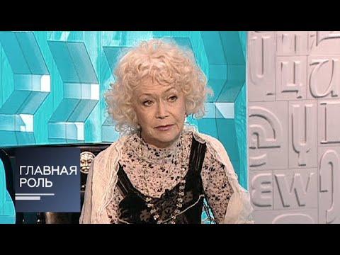 Главная роль. Светлана Немоляева. Эфир от 29.10.2012