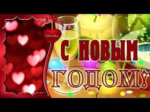 С Новым годом, Друзья! - Музыкальная открытка для друзей! - Видео из ютуба