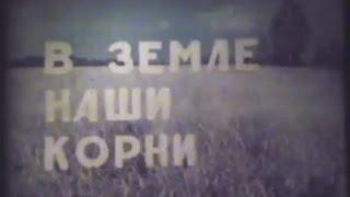"""СССР.Д.ф.""""В земле наши корни"""".Колхоз Красный прибой.Село Здемирово."""