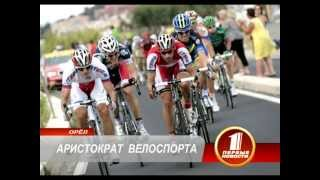 Книга о Денисе Меньшове «Аристократ велоспорта».