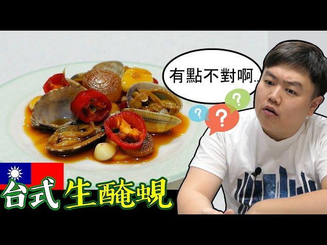 韓國人第一次試做的 #台式生醃蜆