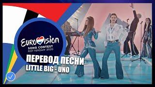 ПЕРЕВОД - Little Big (Uno) | Россия | Евровидение 2020