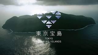東京宝島紹介ムービー(15秒版)