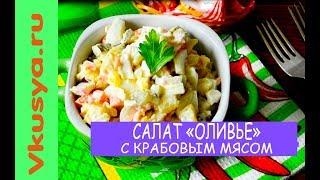 """Салат """"Оливье"""" с КРАБОВЫМ мясом"""