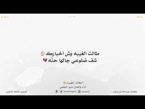 منير البقمي طالت الغيبة Youtube 1