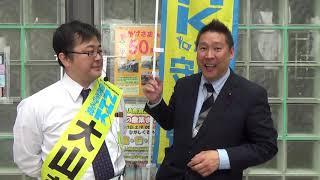 立花孝志選挙【候補者応援】東久留米市【大山さとる】NHKから国民を守る党公認