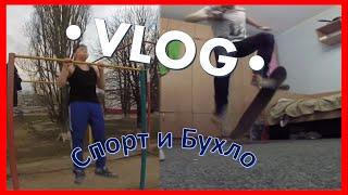 VLOG Спорт и Бухло/Веселые истории!