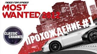 Need for Speed Most Wanted 2012   Прохождение от Classic Channel   #1 [Без Комментариев]