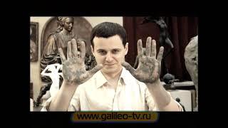 Галилео. Грязные руки
