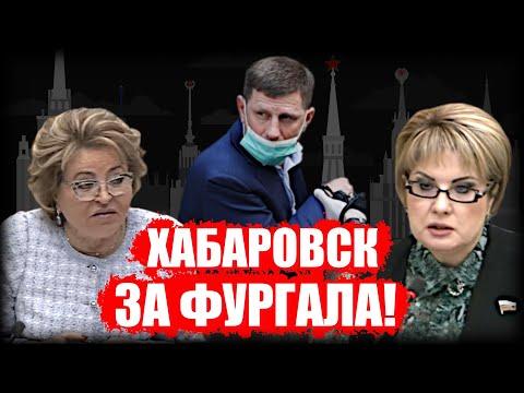 Сенатор Хабаровского края сказала в лицо Матвиенко всю правду о Фургале!