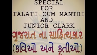 GUJRAT NA SAHITYAKAR KAVI ANE KRUTI SPECIAL FOR TALATI AND JUNIOR CLARK EXAM PREPARATION BY EDUCATIO