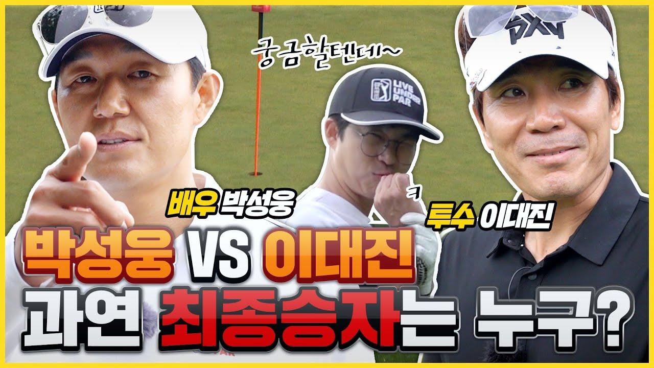 막욕하는 사이 명품배우 박성웅 VS 전설의 투수 이대진 누가 이겼을까?! feat.버디 하나정도는 해주고 가도 되잖아