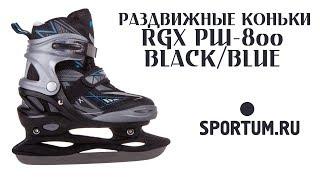 Раздвижные коньки RGX PW-800 Black/Blue
