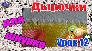 Вязание дырочек пинеток для шнурка спицами. Урок 12