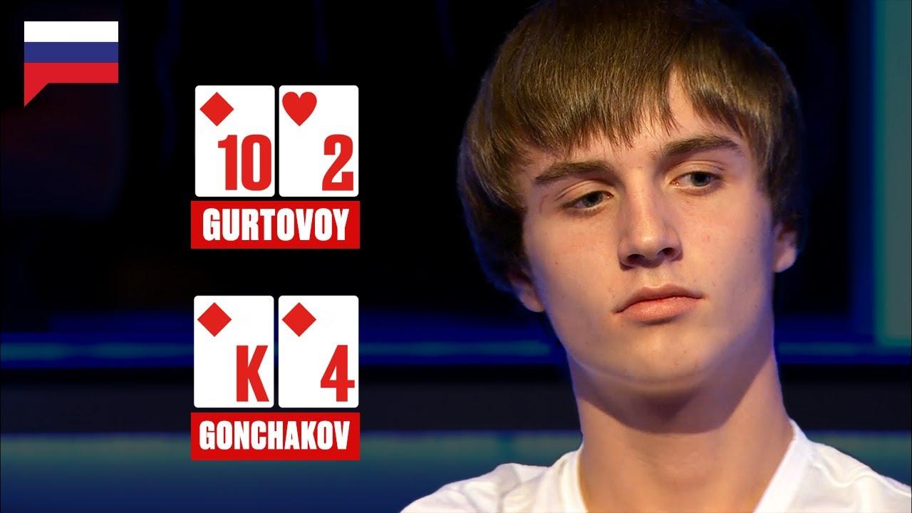 АНАТОЛИЙ ГУРТОВОЙ VS ПАВЕЛ ГОНЧАКОВ НА ЕПТ МОНТЕ-КАРЛО ♠️ PokerStars Russian