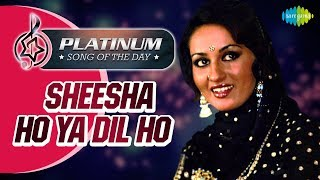 Platinum Song Of The Day   Sheesha Ho Ya Dil Ho   शीशा हो या दिल हो   8th Nov   Lata Mangeshkar