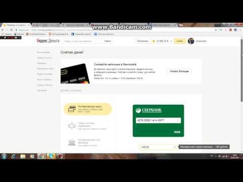 Вывод заработанных денег из кошелька Яндекс Деньги на банковскую карту