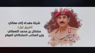 مانع الوهيبي 2019 شيله مهداه الى معالي فريق اول سلطان بن محمد النعماني