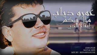 عمرو دياب ميال ميكس