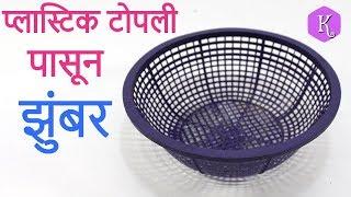 प्लास्टिक टोपली पासून झुंबर | टाकाऊ पासून टिकाऊ | Old basket Idea | Marathi Crafts