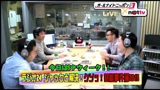 ラジオ24-TWENTY FOUR -ジャックと解決!クソぅ!芸能界事件簿2015.