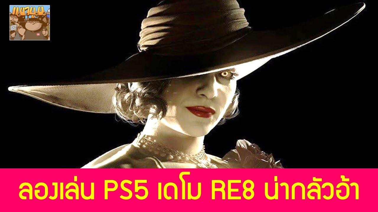 ลองเล่น PS5 Maiden เดโม RE 8 Village ตื่นเต้นมาก !