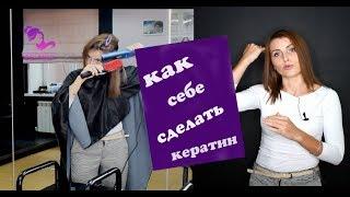 Кератиновое выпрямление дома. пошаговая инструкция.