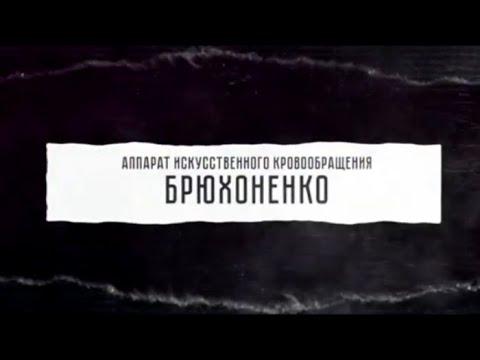 Аппарат искусственного кровообращения Брюхоненко / Первые в мире