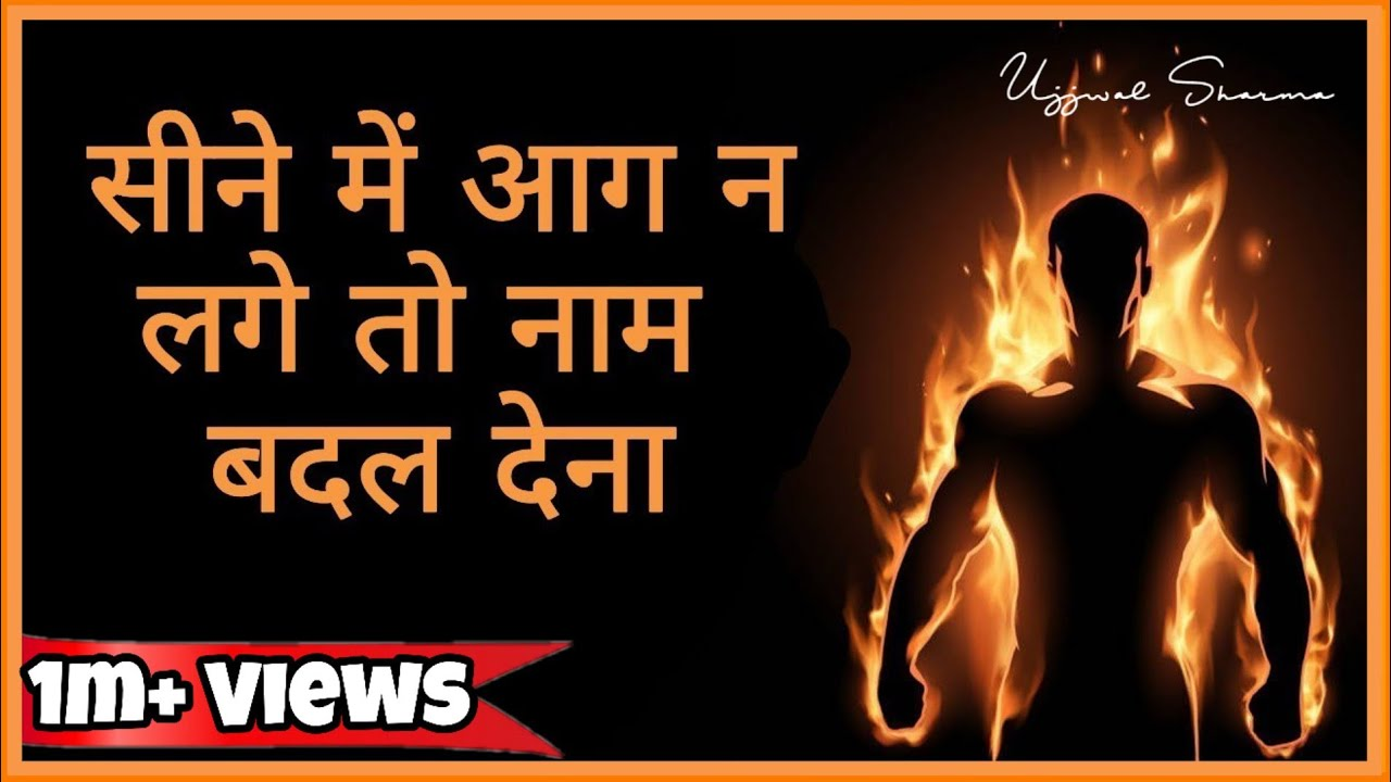 Best Motivational Quotes In Hindi Inspirational Video By Backtothelife Youtube