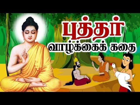 Gautam Buddha Stories in Tamil | Tamil Stories for kids | Gautam Buddha Stories for kids