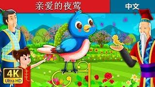 亲爱的夜莺  | 睡前故事 | 中文童話
