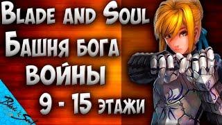 Blade and Soul - Башня бога войны 9 - 15 этажи (руофф)