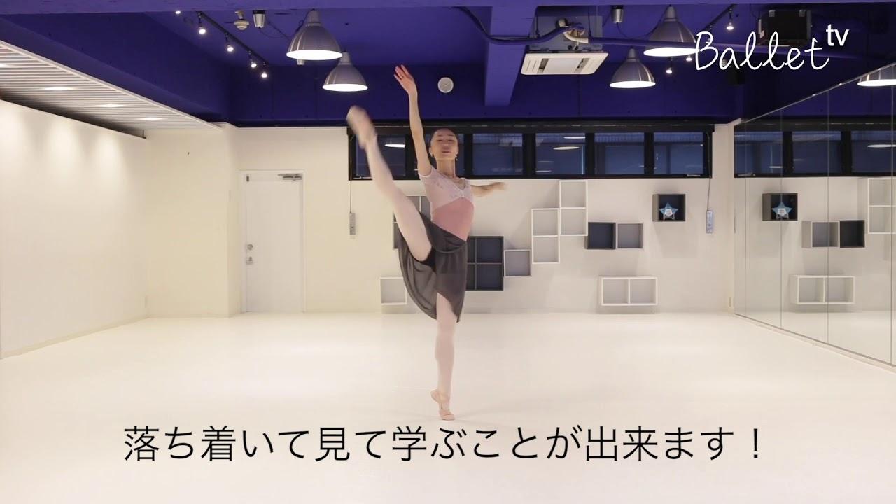 バレエ動画