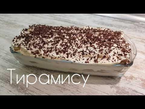 Тирамису без яиц рецепт | рецепты тортов | торт из печенья | десерт