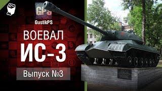 ИС-3 - Воевал №3 - от GustikPS [World of Tanks]