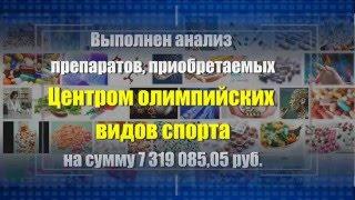 Спортивная фармакология олимпийской сборной: Актовегин, Вобэнзим, Доктор Слим, Леветон П