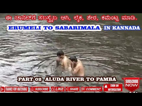SABARIMALA YATRA VIDEO - ERUMELI TO SABARIMALA  ,02  PART  ALUTHA OR ALUDHA RIVER TO PAMBA RIVER